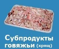 Субпродукты говяжьи (хрящ)