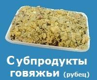 Субпродукты говяжьи (рубец)